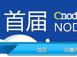 首届NODE程序设计大赛页面设计