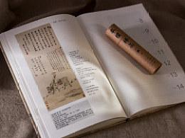 《本朴典藏周历》礼盒创意笔记