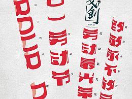 劳动节海报,字体设计
