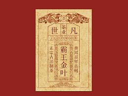 云南普洱茶 古典(生茶)茶砖包装设计