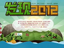 我的2011-2012节选杂烩