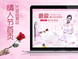 化妆品情人节首页专题页面设计
