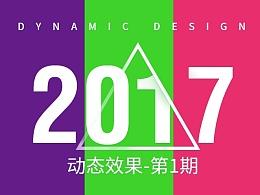 Dynamic-动态效果-2017-1