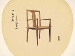 中式系列—扶手椅