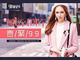 香影女装旗舰店-99聚星节首页