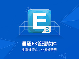 E3进销存管理系统 |财务软件|企业管理软件|销售软件|软件界面设计|软件后台