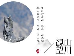 云宿原创 瓦猫主题【观山·望川】