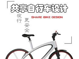 共享自行车车设计