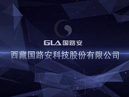 国路安科技股份有限公司宣传片