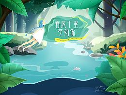 插画练习来1组—618小森林/绿色/树叶/电商/化妆品插画/火烈鸟/夜