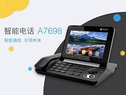 智能电话 A7698
