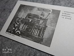 良卡印記的LetterPress復古明信片