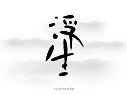 【金宝】字体设计