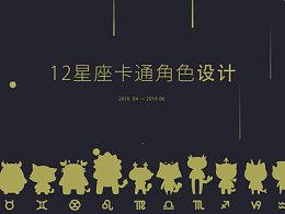 【摩卡】星座猫卡通设计过程