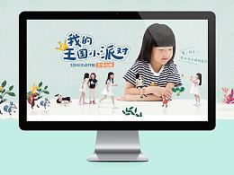 初语童装首页平面视觉创意专辑母婴儿童电商网页