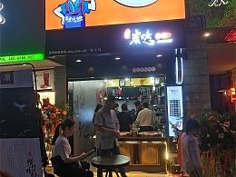 吉香吉味炭烤锅盔店