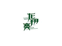 2017  字体设计
