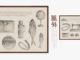 2016.2月-百雀羚 PECHOIN 天猫美妆旗舰店日常首页
