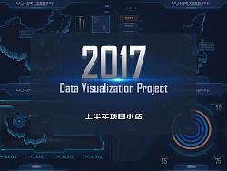 2017上半年项目小结