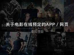 关于电影的网站和APP开发(设计稿)