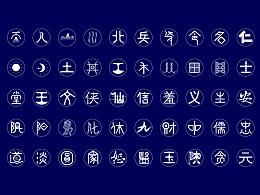 叁 _ 字体设计