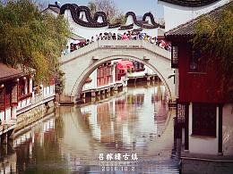 2016年10月2日上海召稼楼古镇一日游纪实(原创)——为腾讯大申网供稿