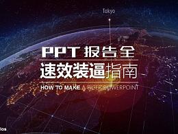 《PPT速效装逼指南》-目录&过渡页篇