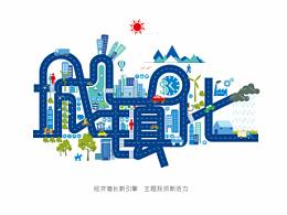 海报设计——民生加银基金城镇化灵活配置基金