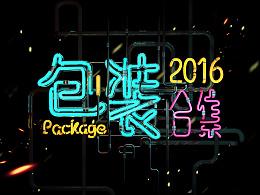2016/包装合集