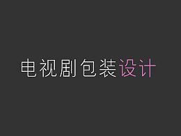 平面作品2(CCTV8)