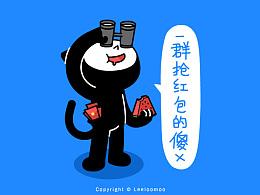 人面猫猫表情包红包篇
