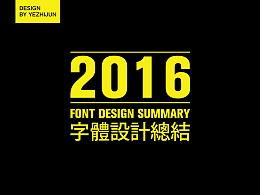 2016字体设计总结