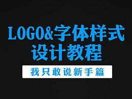 LOGO&字体样式设计教程(我只敢说是新手篇)