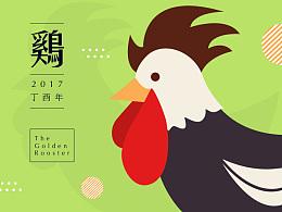 "2017丁酉年""画鸡"""
