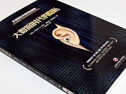 《大数据时代的隐私》装帧设计样书