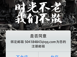 微博注册界面