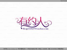 有约人-字体中国艺术字