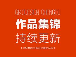 【作品集锦,持续更新】GIKODESIGN作品集@成都