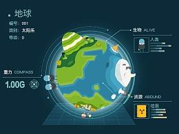 【Walkr】地球