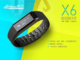 智能手环电商描述设计