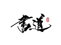 鴻-書(柒.贰肆)