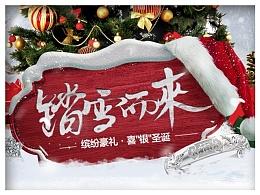 圣诞节——踏雪而来