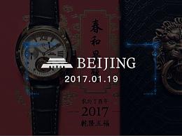 北京表-年货节NEW姿态(手机端)