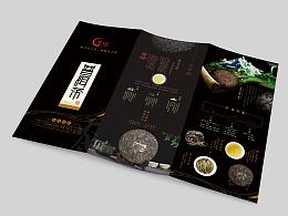 普洱茶宣传手册 暗黑色系