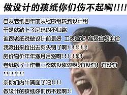 牛耕田漫画:咆哮吧!!!教主护体!!做设计的孩纸你们伤不起啊!!!!
