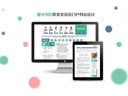 2013年提分100资讯类门户网站