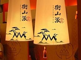 衡山派品牌形象设计