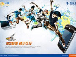 中国电信天翼校园Campaign插画