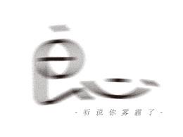 字体设计【练习】