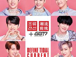 GOT7艺人代言广告拍摄